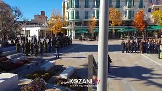 Eκδηλώσεις για την ημέρα των ενόπλων δυνάμεων στην Κοζάνη
