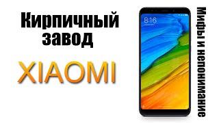 Нельзя покупать Xiaomi из Китая! Кирпичи и мифы!
