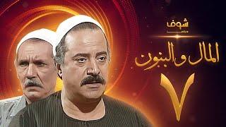 مسلسل المال والبنون الجزء الاول الحلقة 7 - عبدالله غيث - يوسف شعبان