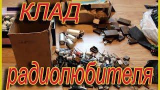 Радиолюбительский клад в заброшенной воинской части ПВО(Моя вылазка на заброшенную в/ч за радиохабаром + бонус в конце видео))), 2016-06-21T07:42:15.000Z)