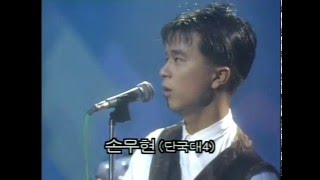 [1991] 손무현 – 제목 없는 시 (요청)