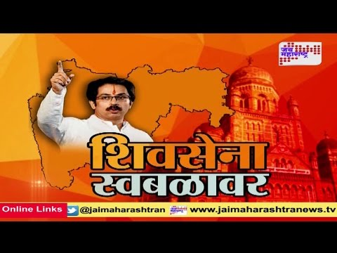 Lakshvedhi: Shiv Sena will fight alone in BMC polls