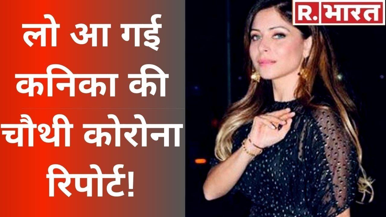 आ गई सिंगर Kanika Kapoor की चौथी Corona रिपोर्ट! - YouTube