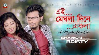 Ai Meghla Dine Ekla Shawon Gaanwala And Bristy Mp3 Song Download