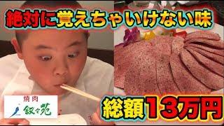 【肉奢り決死隊】小学生に叙々苑食わせてみた thumbnail