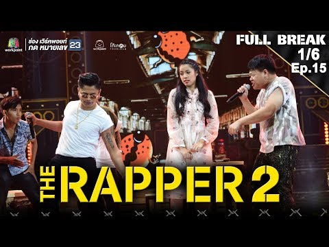 THE RAPPER 2 | EP.15 | PLAYOFF สาย E | 20 พ.ค.62 [1/6]