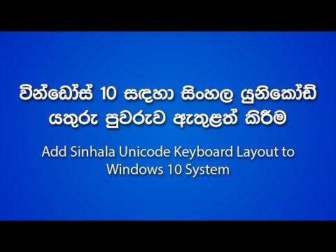 How To Install Sinhala Unicode Keyboard To Windows 10 System Without The IME Kit (Sinhala / සිංහල)