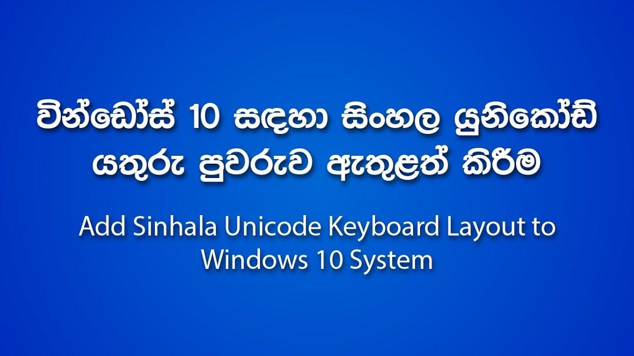 Download Sinhala-Tamil Language Kit (IME) For Windows 10/8 1