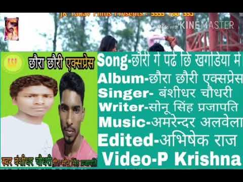 Chori Ke Padhai Chhi Khagaria Mein