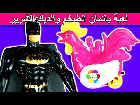 لعبة باتمان الضخم والديك الشرير العاب البطل الخارق batman super power heroes toys set