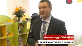 Открытие библиотеки на стройке Карасук