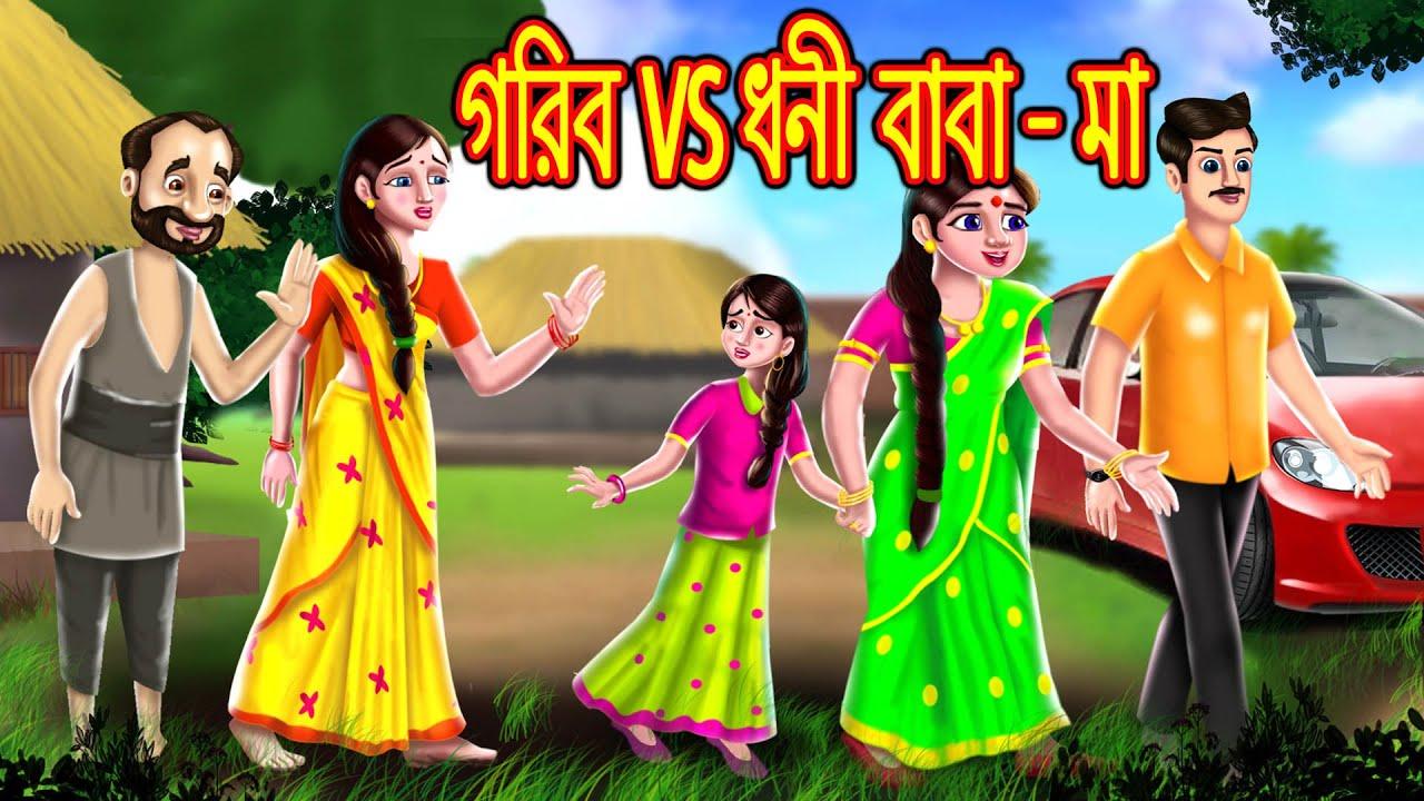গরিব VS ধনী বাবা -মা Bangla Cartoon | Bengali Stories | Rupkothar Golpo | Bangla stories