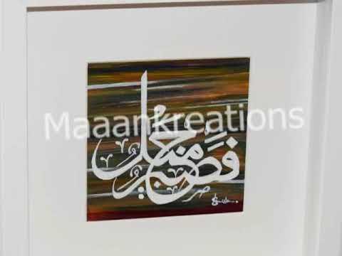 Handmade Islamic Calligraphic Art, Arabic Calligraphy, Acrylic Painting, For Sale