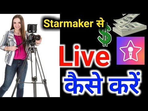 Starmaker Mein Live Kaise Aaye || Starmaker Live Kaise Kare By Ravi Tech Tube
