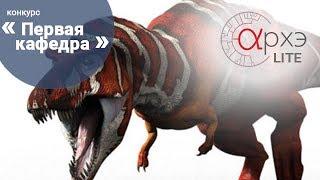 """Константин Рыбаков: """"Не только ти-рекс: эволюция тираннозавров"""""""