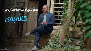 Hoshyar Hama Faraj - Kalabay (هۆشیار حەمەفەرەج - کاڵەبەی)
