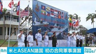 アメリカとASEAN諸国の海軍 初めての合同軍事演習(19/09/02)