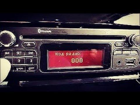 Как ввести код радио на LADA Largus