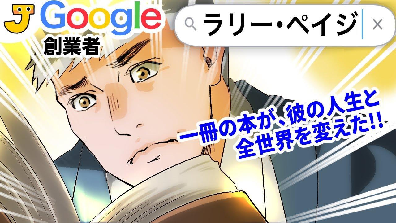【Google誕生】世界一の検索エンジンからIT業界の帝王へ!!幼い頃に読んだ1冊の本がすべての始まりだった!