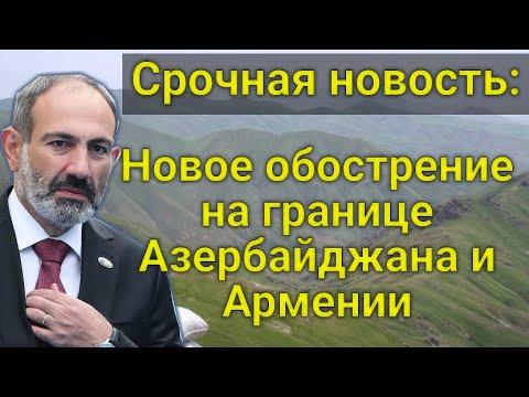 ШОК! Новое обострение на границе Азербайджана и Армении! Старый конфликт дал о себе знать!