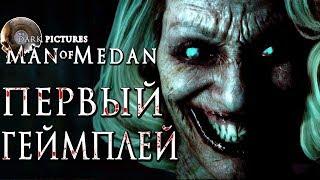 The Dark Pictures: Man of Medan — ПЕРВЫЙ ГЕЙМПЛЕЙ НОВОГО УЖАСТИКА ОТ СОЗДАТЕЛЕЙ UNTIL DAWN!
