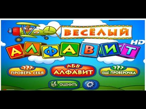 Азбука для детей. Учим буквы . Интерактивная игра Алфавит . Алфавит для детей Учим алфавит