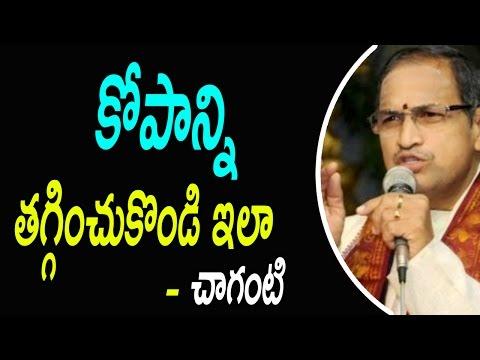 Chaganti Speech On How To Control Anger - Chaganti Koteshwara Rao - GARAM CHAI - 동영상