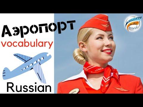 Аэропорт    Boost your Russian Vocabulary