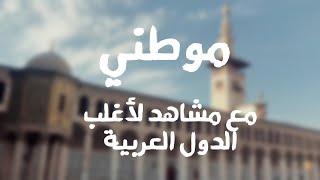 Mohamad Kendo - Mawtini   محمد كندو - موطني