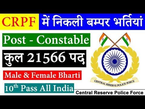 CRPF 21566 Constable Bharti 2018 Online Form