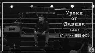 "Василий Доценко ""Уроки от  Давида"" 10.06.2018"