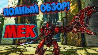 МЕК/МЕХ! ПОЛНЫЙ ОБЗОР СПОСОБНОСТЕЙ! ► Ark: Extinction