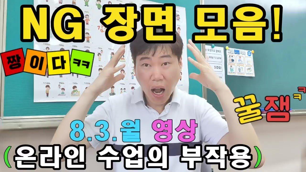 NG 장면 모음!(온라인 수업의 부작용 촬영 뒷모습)