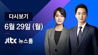2020년 6월 29일 (월) JTBC 뉴스룸 다시보기…