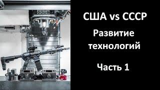США vs СССР. Развитие технологий в оружейной отрасли. Часть 1