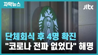 [자막뉴스] 스타벅스코리아, 단체회식 후 4명 확진…&…