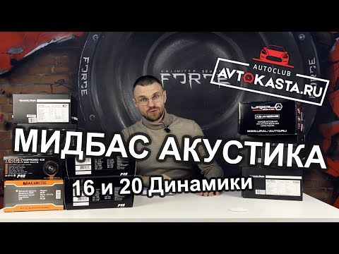 МИДБАС АКУСТИКА 16 и 20 Динамики / Прослушка в стенде