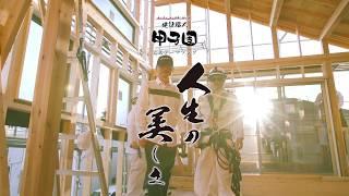 DOZAN11 Produced by SPICY CHOCOLATE による建設職人甲子園の公式テー...