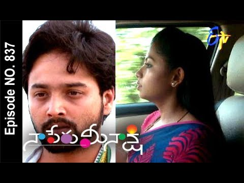 Naa Peru Meenakshi   27th September 2017  Full Episode No 837  ETV Telugu