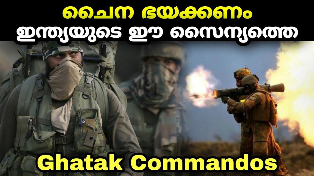 ചൈന ഭയക്കണം ഇന്ത്യയെ!   GHATAK COMMANDOS - കൊലയാളി പട 🔥  INDIAN ARMY   MALAYALAM