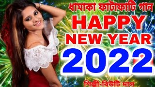 ধামাকা ফাটাফাটি গান HAPPY NEW YEAR 2020 NEW YEAR 2020 SONG NEW YEAR MIX 2020 HAPPY NEW YEAR