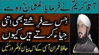 Hazrat Usman Ghani ka waqia by Hafiz Imran Aasi   l imran aasi l Hazrat Ali 2018