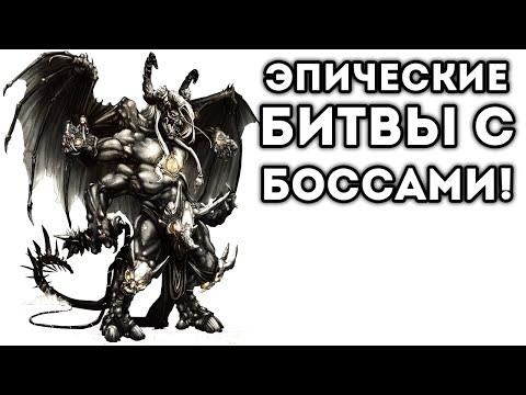 Epic boss Fighter - Уничтожим всех боссов! [MicroPlay]