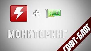 софтБлог #21 - HWMonitor  GPU-Z