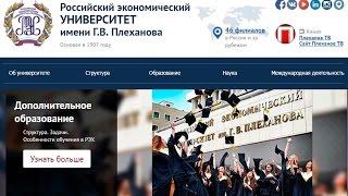Дистанционное обучение в РЭУ (rea ru) | ВидеоОбзор кабинета РЭУ