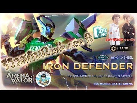 ROV:รีวิวสกินxeniel iron defender ft.Doyser Jaygodz กายหงิด