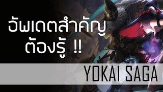 Yokai Saga   อัพเดทใหม่ เจ๋งขึ้นแค่ไหน ต้องดู!!