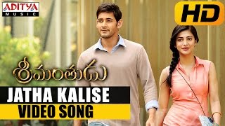 Jatha Kalise Video Song || Srimanthudu Video Songs (Edited Version) || Mahesh Babu, Shruthi Hasan