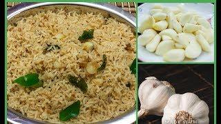 பணட சதம Healthy tasty garlic riceHow to make garlic rice  Poondu sadham  varity rice recipe