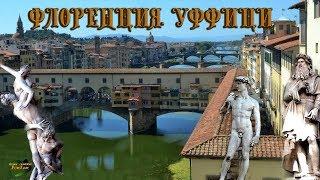 видео Флоренция - мир искусства? Флоренция - мир науки! (Museo di Storia della Scienza)